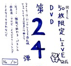 50枚限定LIVEDVD第24弾(7曲入り)