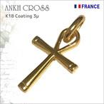 アンククロス エジプト十字架 18金コーティング ペンダント ゴールドネックレス フランス製
