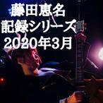 【限定グッズ】藤田恵名記録シリーズ2020年1月