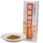太陽食品 板藍根顆粒 のみやすい 漢方の抗生物質と呼ばれる板藍根!免疫力アップに!
