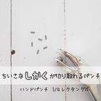 【ハンドパンチ】1/4レクタングル【小さな長方形が切り取れるパンチ】
