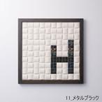 【H】枠色ブラック×ガラス インテリア アートフレーム 脱臭調湿(エコカラット使用)