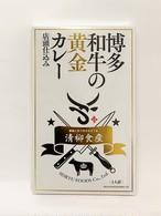 博多和牛の黄金カレー