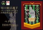 川口能活選手Jリーグ通算500試合出場記念ペナント