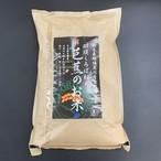 【10kg】プレミアム有機白米 「那須くろばね芭蕉のお米」
