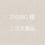 [ 2101RG 様 ] ご注文の商品となります。