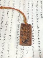 豊国文字(病気治癒祈念)お守り