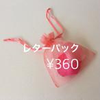 レターパック¥360