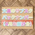 【文具のサブスク】バックナンバー 4月お届け分