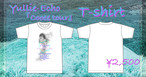 Yullie-Echo『Cooee tour』 Tシャツ