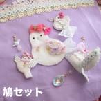 【1/6 21:00-】鳩子さん福袋*スペシャル鳩セット【受注販売】