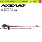 90cm~115cm KIZAKI キザキ アルミスタンダード サイズ固定式ポール APH-102A