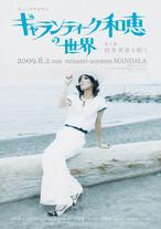 ポスター「ギャランティーク和恵の世界 〜村井邦彦を唄う〜」B2サイズ