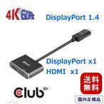 Club 3D MST ハブ DisplayPort 1.4 to DisplayPort + HDMI 4K60Hz オス/メス デュアル ディスプレイ 分配ハブ (CSV-7220)