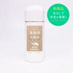 予約販売【2020年5月1日発送】アルコール70% ハンドクリーンジェル 洗浄用化粧品 檜精油 配合