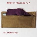 マスク用洗濯バッグ/無地 (5-251)