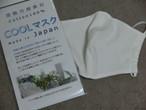 クールマスク(男女兼用、接触冷感素材、綿100%、日本製)やや大きめサイズ