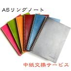 A5リングノート中紙交換(中紙4セットとリングの色をお選びください。)