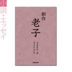 『創作老子』 大泉黒石著/亀田武嗣訳 《オンデマンド》