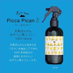 おしりの山のPicca Pican ☆-ピッカピカン-天草ばんかん おそうじ用スプレー