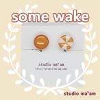 展示★【some wake 〜ソメワケ〜】7B ※ピアス変更可