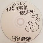 【DVD★阿部静華】 2018.1.5 十勝川温泉 観月苑ロビーコンサート
