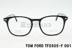 【正規品】トムフォード TOM FORD TF5505-F 001 メガネ フレーム ウエリントン セルフレーム