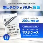 【特価】抗菌・除菌マスクケース「Safe Lean」