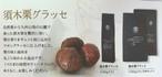 須木栗マロングラッセ100g 1箱
