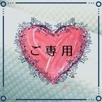 【ご専用ページ】Y様 4/27蠍座満月ブレンド