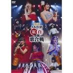 【新品】第6回 AKB48 紅白対抗歌合戦