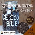 ⑭ ICE COOL BLEND ~アイスコーヒー ブレンド~ M