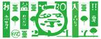市川セカイ【お盆でBON!!】手ぬぐい付きCD