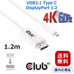 【CAC-1517】Club3D USB 3.1 Type C Cable to DisplayPort 1.2 4K 60Hz UHD / 4K ディスプレイ Adapter 変換アダプタ 1.2 M / 3.94 Ft
