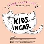 耐水・耐光●キッズインカー マグネットステッカー【ふとったねこ】猫型/個性/白/イラスト/kids in car