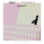 【ピンククリーム】帯揚げ アシンメトリ