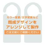 デザインアレンジドアプレート【要 事前問合せ】 ドアサイン ドアノブプレート