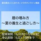 5/7(木)~【暦の嗜み方 〜夏の養生と過ごし方〜】 冨田貴史/こぢまりえ