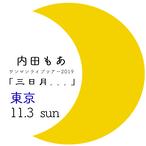 【東京公演】 内田もあワンマンライブツアー2019 『三日月。。。』2019年11月3日(日)