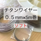 チタンワイヤー*0.5mm/ソフト×5m巻き