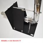 STOVE DUCT COVER V5(ハゼ折煙突仕様)幕除けセット