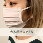 【限定数販売 / 送料無料 / 3枚セット】LUCYオリジナルオーガニックコットンマスク