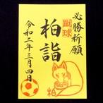 【3月4日】蹴球朱印・柏詣(通常版・黄色)