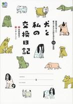 犬と私の交換日記(単行本ソフトカバー)