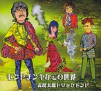 モンドチンキなこの世界 / 表現太郎 トリックモンド (CD)