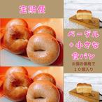 プレーンなベーグル・小さな食パン定期便(1月に1回5個ずつ合計10個)