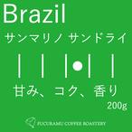 ブラジル サンマリノ・サンドライ【シティ~フルシティの間】200g