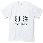 別注「CAMPS」オリジナルTシャツ XXXLサイズ
