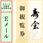 【PDFメール添付】第68回 寿会 御観覧券