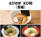 【海老そば3種セット】あっさり醤油・濃厚海老魚介・鶏白湯